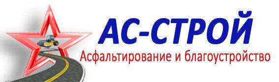 АС-СТРОЙ